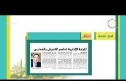 8 الصبح - أهم وآخر أخبار الصحف المصرية اليوم بتاريخ 20 - 9 - 2018