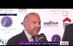 """الأخبار - وزير التموين يتفقد مشروع """" داون تاون دلتا """" اللوجيستي التجاري"""
