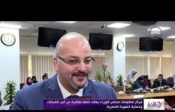 الأخبار - مركز معلومات مجلس الوزراء يعقد حلقة نقاشية عن أمن الشبكات و حماية الهوية المصرية