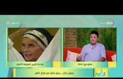 8 الصبح - الناقد / أحمد سعد الدين - يتحدث عن مشوار ( الفنان/ جميل راتب ) الفني .. وكيف بدأ ؟