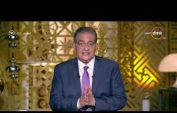 مساء dmc - الرئيس السيسي يلقي كلمته ضمن أعمال الجمعية العامة للأمم المتحدة الثلاثاء القادم