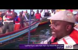 الأخبار - مصرع نحو 90 شخصا جراء غرق عبارة جنوب بحيرة فيكتوريا في تنزانيا