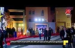 نجوم مهرجان الجونة يتحدثون لكاميرا  الجمعة في مصر