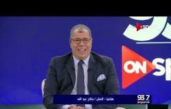 الفنان صلاح عبد الله يتحدث عن انطلاق ONSPORT FM وما يتمناه بها