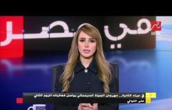 عمرو سعد يكشف للجمعة في مصر سر اللوك الجديد
