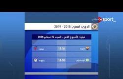 مباريات الأسبوع الثامن من الدوري المصري - السبت 23 سبتمبر 2018