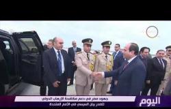 اليوم - جهود مصر في دعم مكافحة الإرهاب الدولي تصدر بيان السيسي في الامم المتحدة