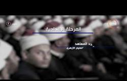 اليوم - المعاهد الأزهرية في مصر