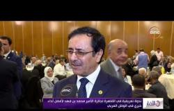 الاخبار - ندوة تعريفية في القاهرة لجائزة الأمير (محمد بن فهد) لأفضل أداء خيري في الوطن العربي