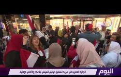 اليوم - الجالية المصرية في أمريكا تستقبل الرئيس السيسي بالأعلام والأغاني الوطنية