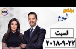 برنامج اليوم - مع عمرو خليل و سارة حازم - حلقة السبت 22 سبتمبر ( الحلقة كاملة )