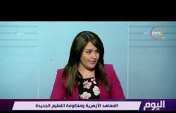 اليوم - طالب أزهري : الاختلاف بين التعليم الديني والعام يحقق التكامل