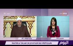 اليوم - وكيل وزارة الأوقاف : عودة سعيد رسلان متوقف على التزامه بالضوابط