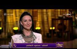 """مساء dmc - مداخلة المنشد """" محمود التهامي """" على الهواء مع أسامة كمال والمطربة """" اليز ليبيك """""""
