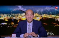 تعليق عمرو أديب على زيارة الرئيس السيسي لنيويورك والاستقبال الحاشد له من المصريين