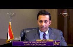 مساء dmc - حوار مع وزير الخارجية سامح شكري على هامش اجتماعات الجمعية العامة للأمم المتحدة