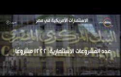 اليوم - الاستثمارات الأمريكية في مصر