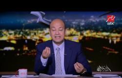 هو فين نخوة المصريين حصل لنا إيه ؟ عمرو أديب ينفعل بسبب مقتل شاب قاوم التحرش بشقيقته