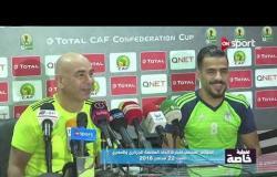 المؤتمر الصحفى لمباراة اتحاد العاصمة الجزائرى والمصرى بالبطولة الكونفدرالية