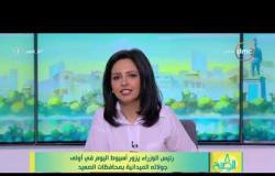 8 الصبح - رئيس الوزراء يزور أسيوط اليوم في أول جولاته الميدانية بمحافظات الصعيد