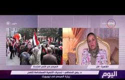اليوم - د.يمن الحماقي : فرص استثمارية واعدة في القطاع الصناعي المصري