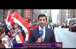 مساء dmc - الاعلامي عمرو خليل | لقاء الرئيس مع وزير خارجية الامارات تناول التنسيق العربي |