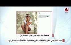 دينا الشربيني تغلق التعليقات على صفحتها على انستجرام