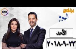 برنامج اليوم - مع عمرو خليل و سارة حازم - حلقة الاحد 23 سبتمبر ( الحلقة كاملة )