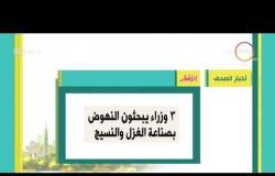 8 الصبح - أهم وآخر أخبار الصحف المصرية اليوم بتاريخ 23 - 9 - 2018