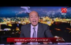 #الحكاية | أغرب وسائل نقل وصل بها طلاب مصر إلى مدارسهم.. تعرف عليها مع عمرو أديب