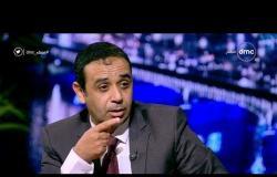 مساء dmc - ك.سمير عثمان   وصلنا لمرحلة أنه رؤساء الاندية والجماهير لم تعد تحتمل أخطاء الحكام  