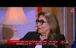 بعد 30 عام ... مشهد النكسة في رأفت الهجان  لايف مع عمرو اديب