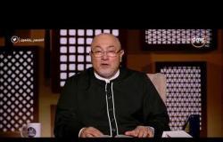 لعلهم يفقهون - الشيخ خالد الجندي: ربنا ينصر الرئيس السيسي في جهوده لنشر السلام