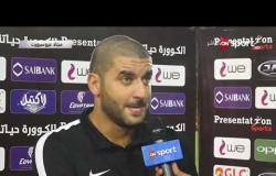 أمير عزمي: مباراة المقاولون كانت صعبة.. والإصرار على الفوز حتى أخر دقيقة أمر جيد