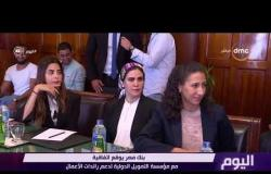 اليوم - بنك مصر يوقع اتفاقية مع مؤسسة التمويل الدولية لدعم رائدات الأعمال