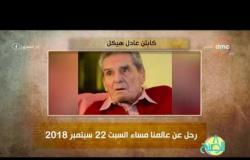 """8 الصبح - فقرة أنا المصري عن """" كابتن .. عادل هيكل """""""