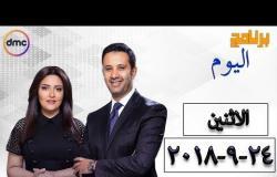 برنامج اليوم - مع سارة حازم - حلقة الاثنين 24 سبتمبر 2018 ( الحلقة كاملة )