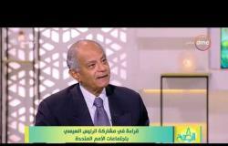8 الصبح - مساعد وزير الخارجية/ حسين هريدي - يتحدث عن التطورات السلبية للقضية الفلسطينية