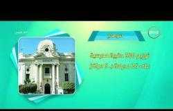8 الصبح - أحسن ناس | أهم ما حدث في محافظات مصر بتاريخ 24 - 9 - 2018