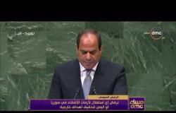 مساء dmc - الرئيس السيسي | مر عام على تبني الامم المتحدة للمعالجة الشاملة للازمة الليبية دون تقدم