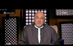 لعلهم يفقهون - الشيخ خالد الجندي: إصلاح مصر يحتاج إلى صبر وجهد