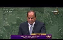 مساء dmc - | كلمة الرئيس عبد الفتاح السيسي أمام الجمعية العامة للأمم المتحدة |