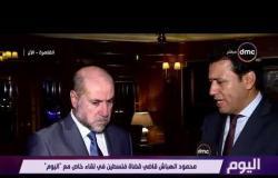 اليوم - قاضي قضاة فلسطين : هناك تنسيق مع مصر لنصرة القضية الفلسطينية
