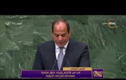 مساء dmc - د.عاطف سعداوي | مبدأ الدولة الوطنية أصبح أحد أهم مبادىء السياسة الخارجية المصرية |