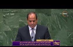 مساء dmc-السيسي | مصر أطلقت منذ مطلع العام الجاري العملية الشاملة سيناء 2018 لدحر الارهاب|