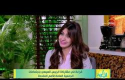 8 الصبح - د/ عادل العدوي : الرئيس السيسي يفكر في مصلحة الشعب المصري