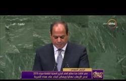 مساء dmc - الرئيس السيسي | مصر تمتلك أساساً دستورياً راسخاً لحماية حقوق الانسان بأشمل معانيها |