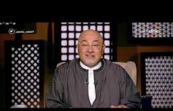 لعلهم يفقهون - الشيخ خالد الجندي: تخلصنا من تنظيم إرهابي كان هيبيع مصر حتة حتة