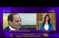 برنامج مساء dmc - مع الإعلامية إيمان الحصري - حلقة الأثنين 23 - 9 - 2018 ( الحلقة كاملة )