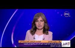 الأخبار - اجتماع في أديس أبابا لوزراء الري في مصر والسودان وإثيوبيا بشأن سد النهضة